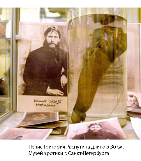 Phenomenon of Rasputin